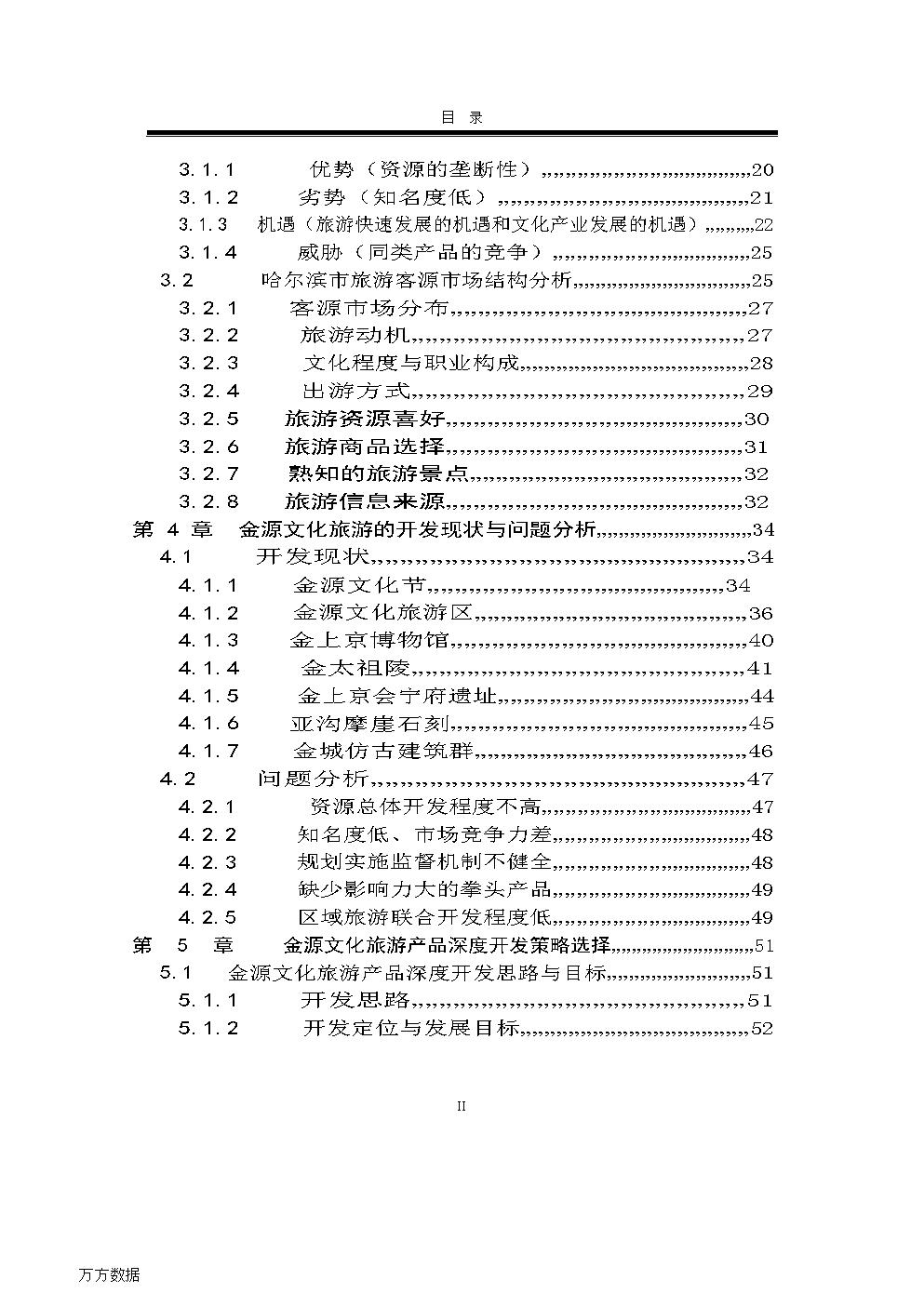 金源文化旅游产品深度开发策略研究-人文地理学专业论文.docx