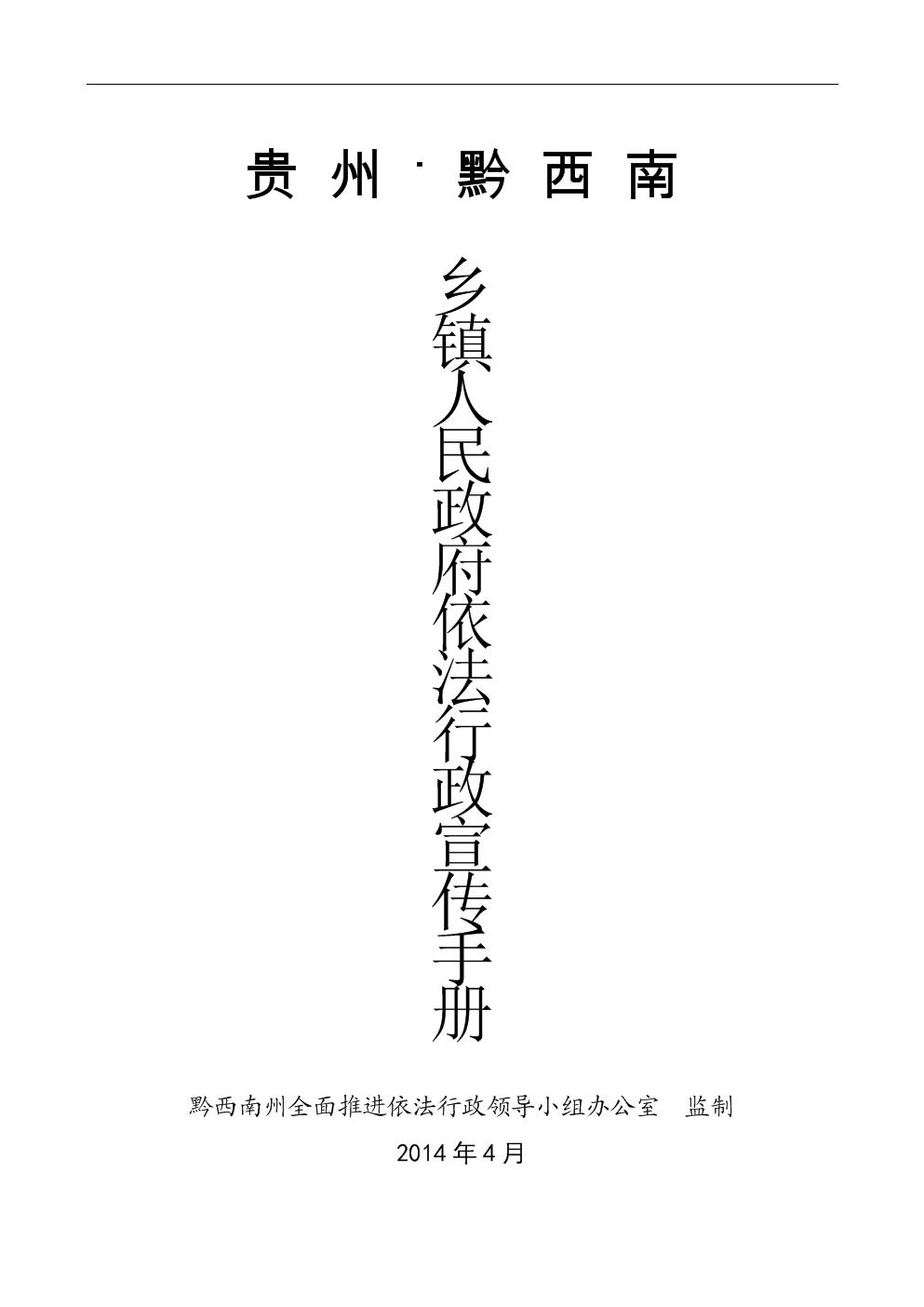 贵州·黔西南.doc