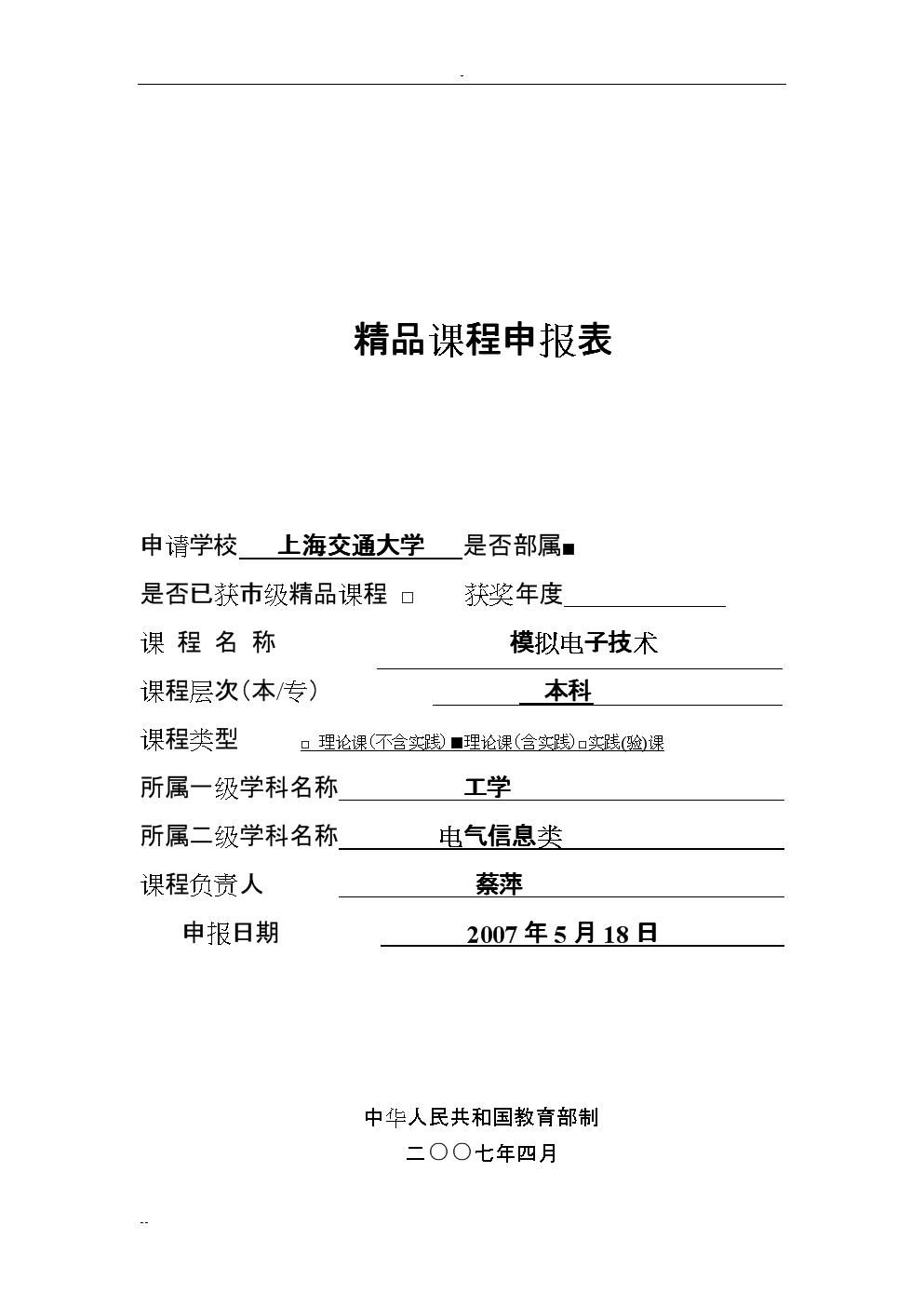 精品课程-申报表.doc