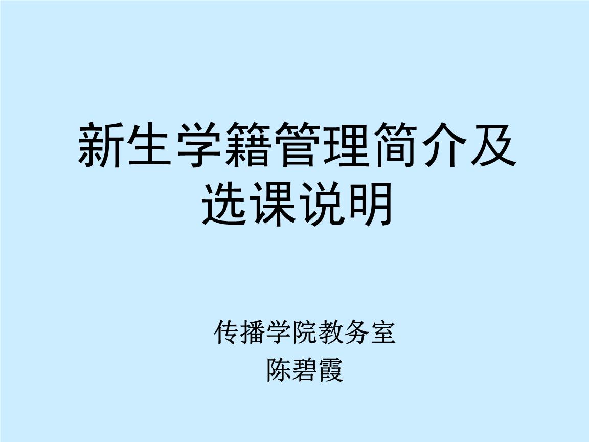 新生学籍管理简介与选课说明.ppt