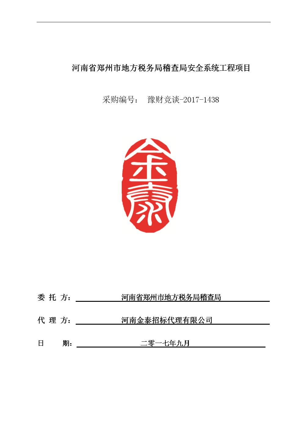 河南省郑州市地方税务局稽查局安全系统工程项目.doc