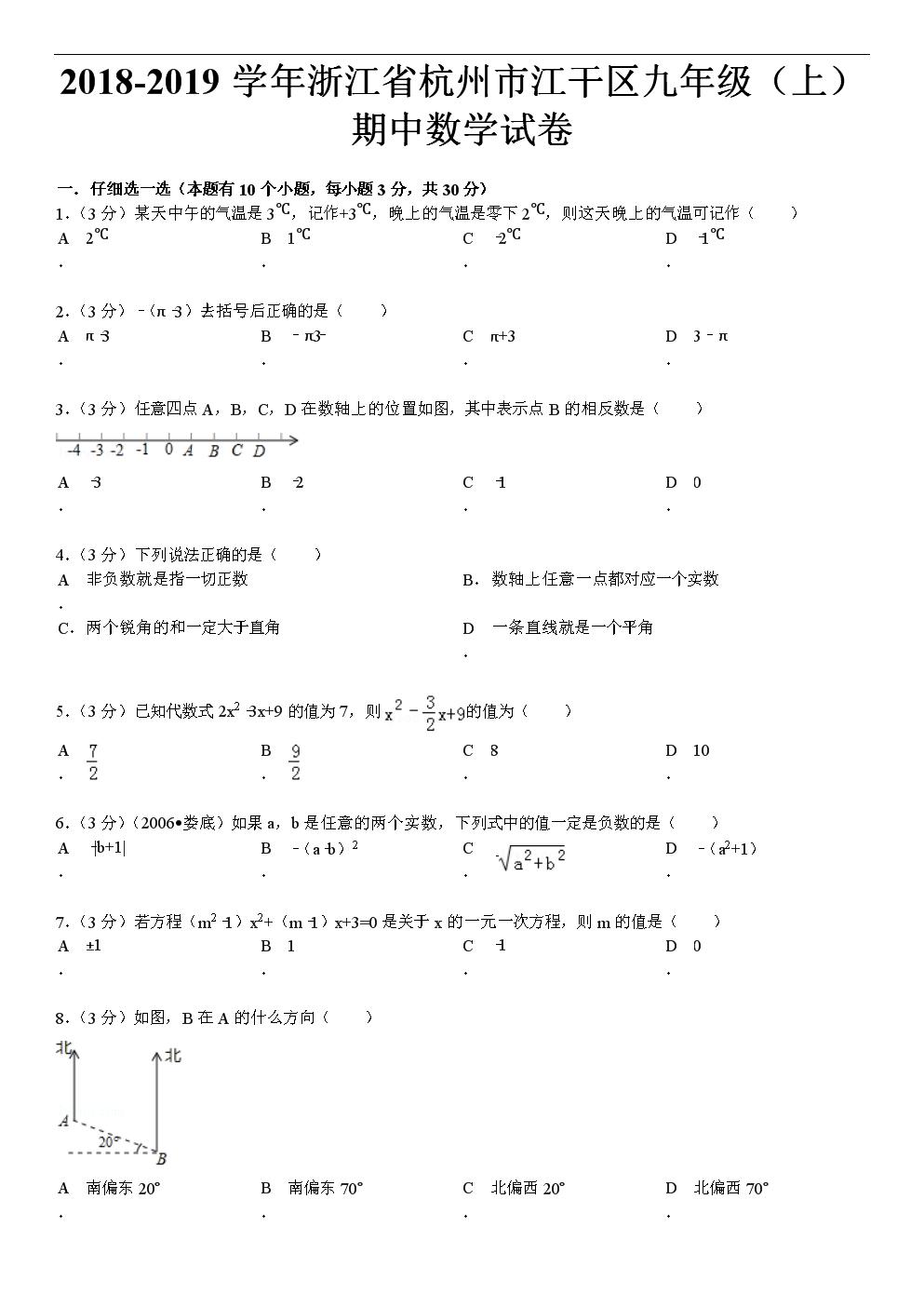 20182019学年浙江省杭州市江干区九年级(上)期中数学试卷.doc