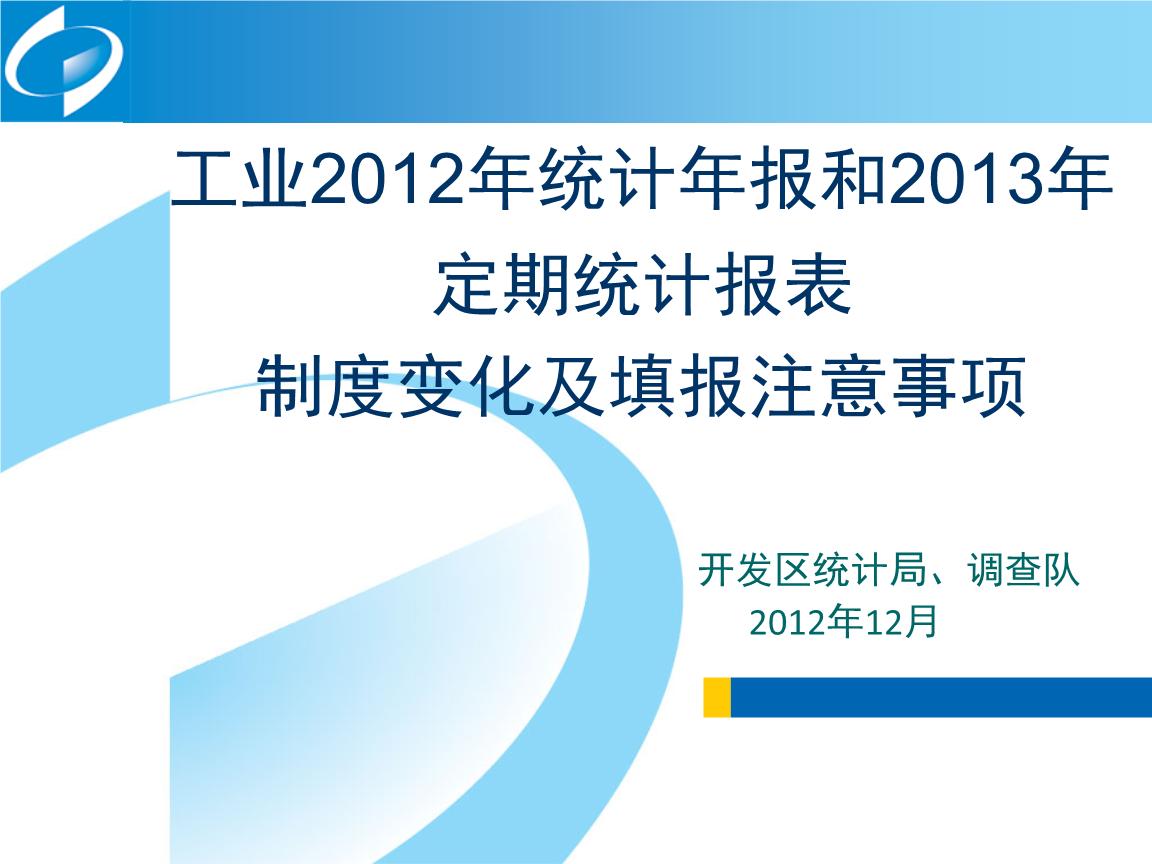 工业2012年统计年报和2013年定期统计报表制度变化与填报....ppt