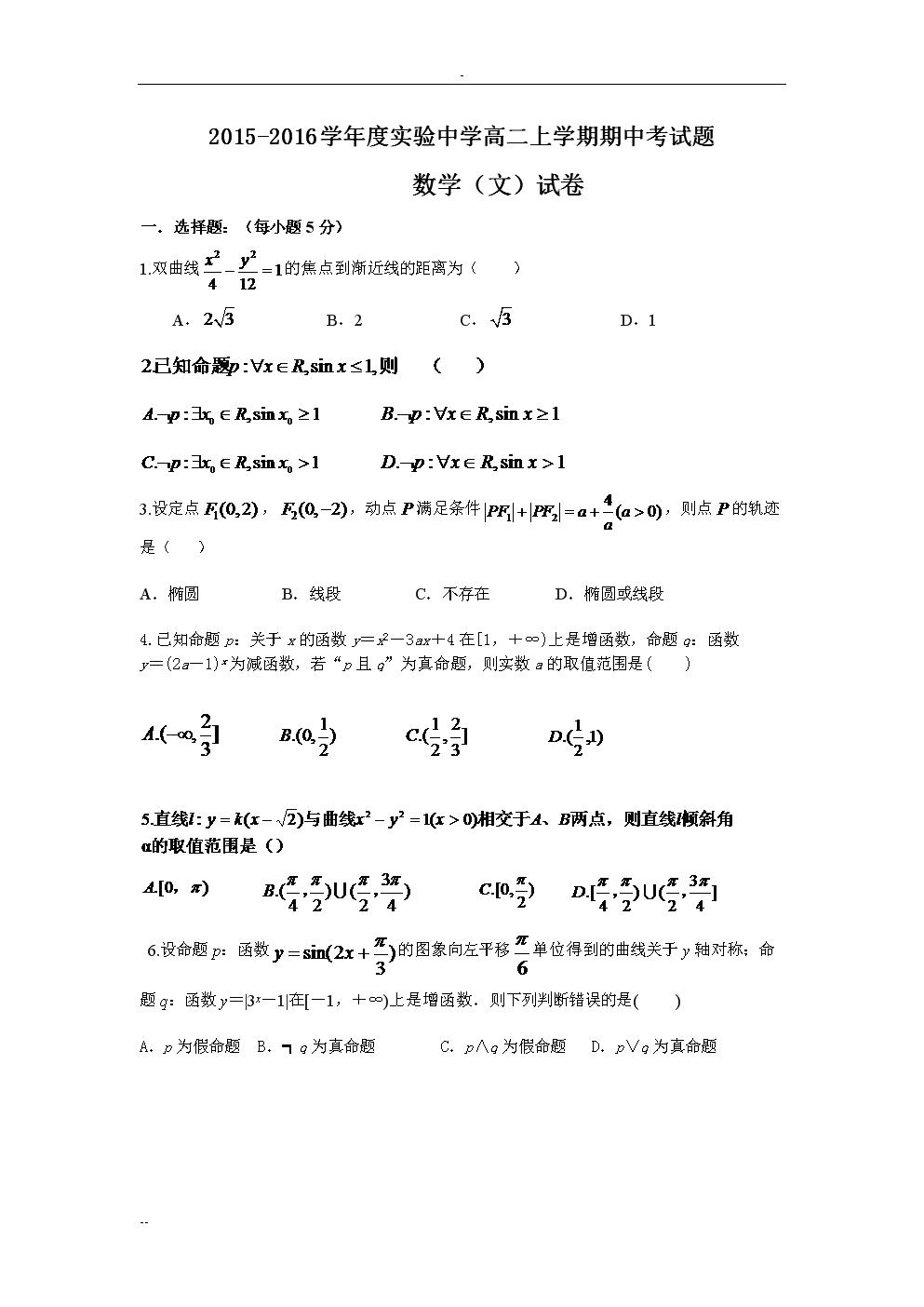 20152016学年度实验中学高二上学期期中考试题.doc