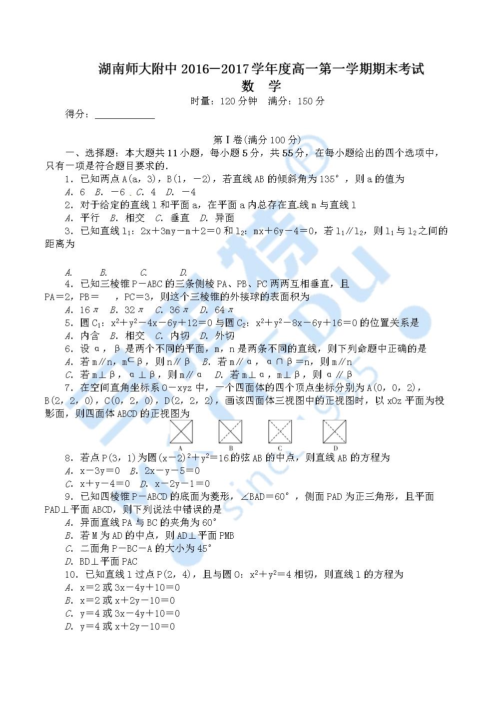 湖南师大附中20162017学年度高一第一学期期末考试.doc
