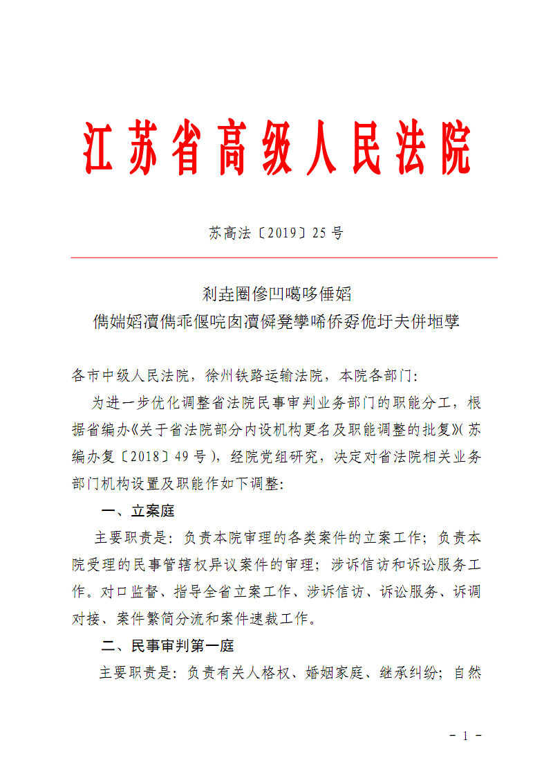 江苏省法院内设机构职能调整.pdf
