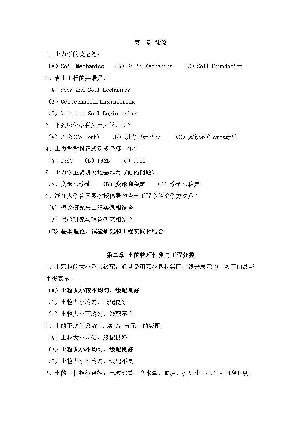 浙江大学土力学题库及答案.doc