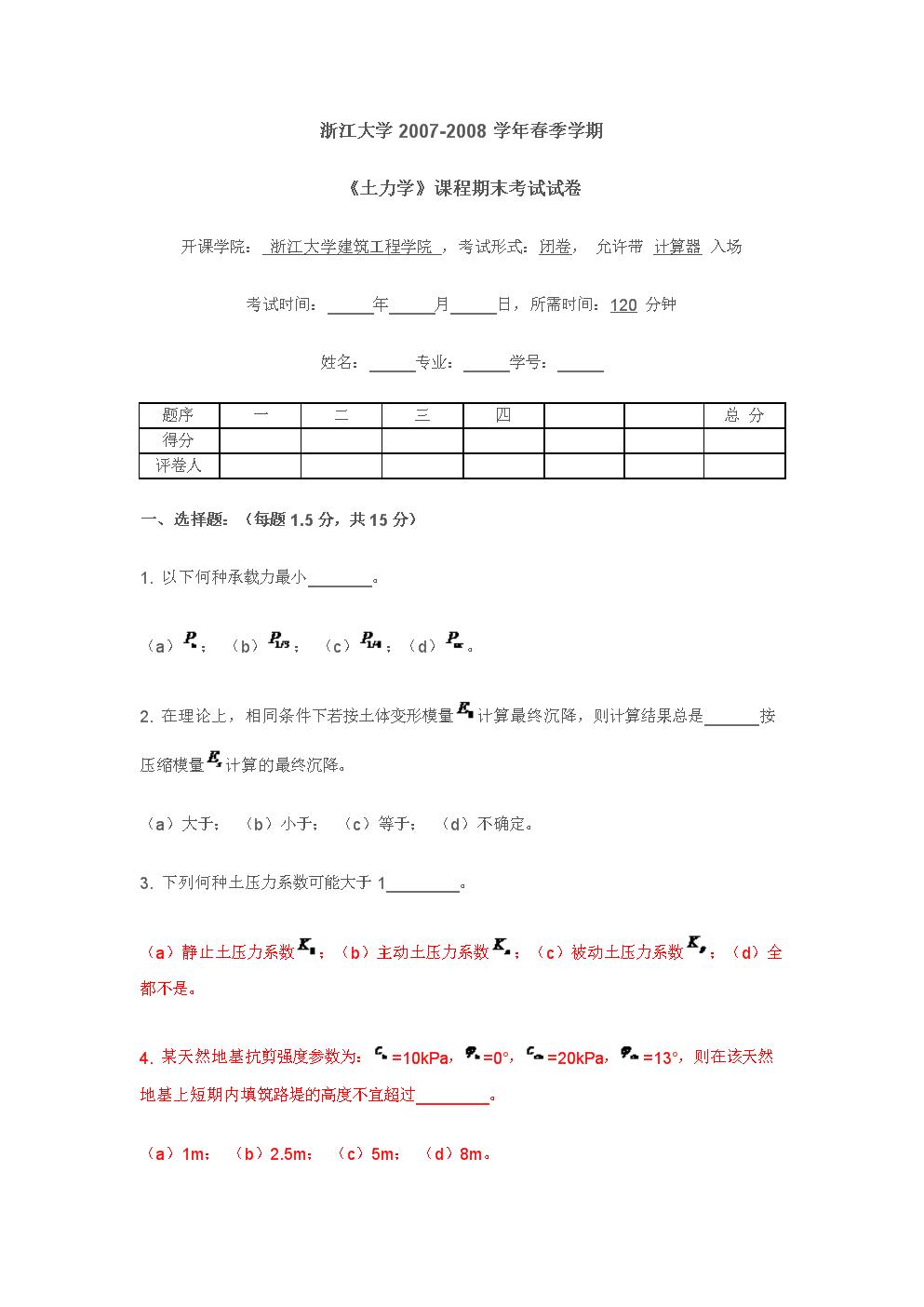 浙江大学2007-2008学年春季学期《土力学》课程期末考试试卷.doc