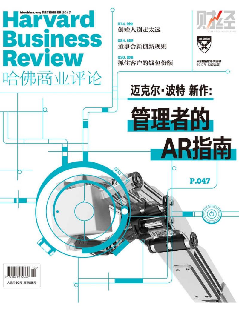 管理者的ar指南  ,哈佛商业评论.pdf