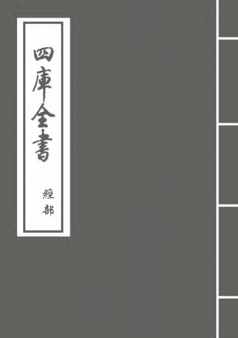 【四库全书(经部)】周官集注(卷十二).pdf