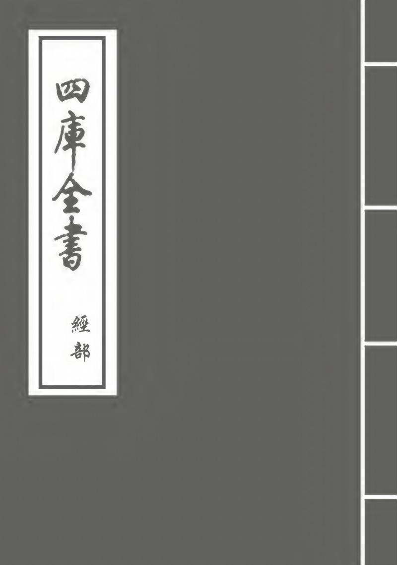 【四库全书(经部)】周官集注(卷一).pdf
