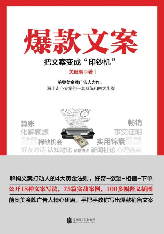 爆款文案-关键明.pdf