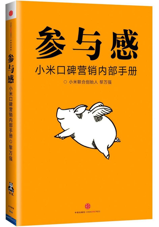 参与感:小米口碑营销内部手册-黎万强.pdf