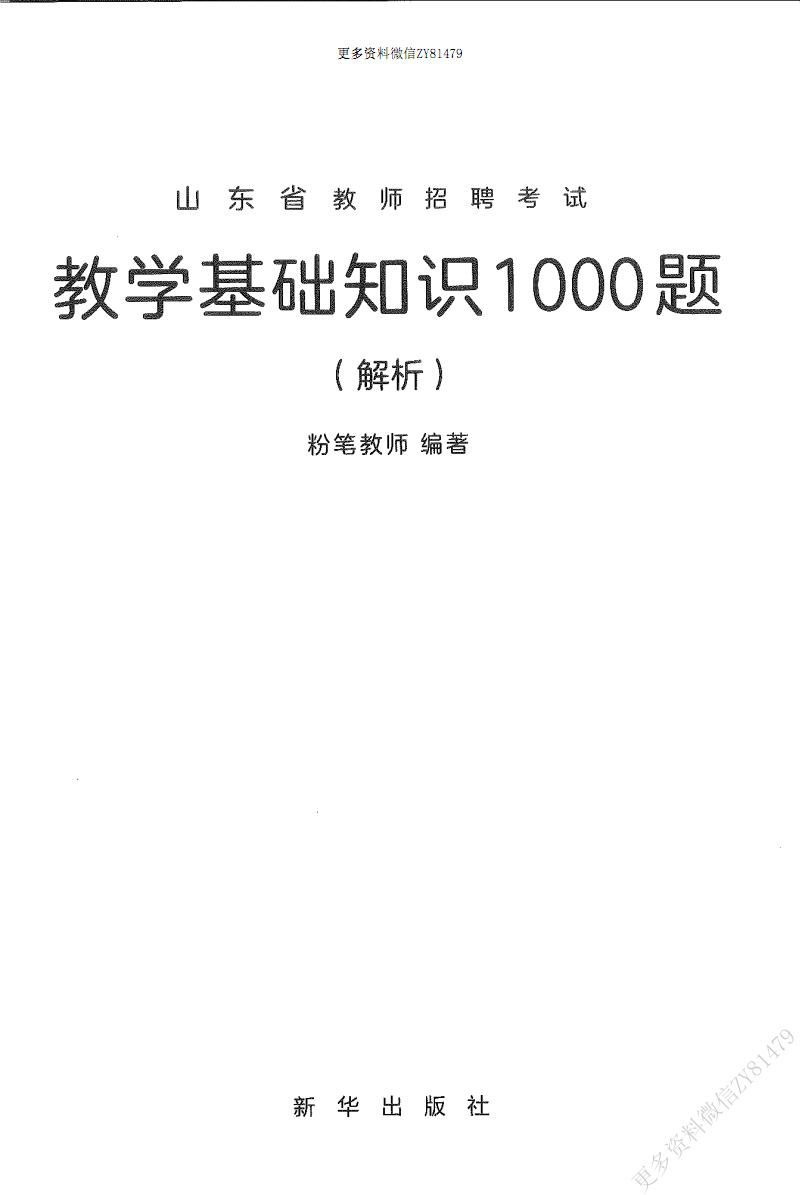 山东教招教学基础知识1000题解析.pdf