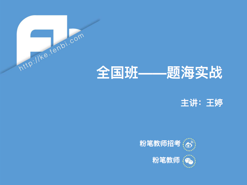 全国班——题海海实战心理学2.pdf