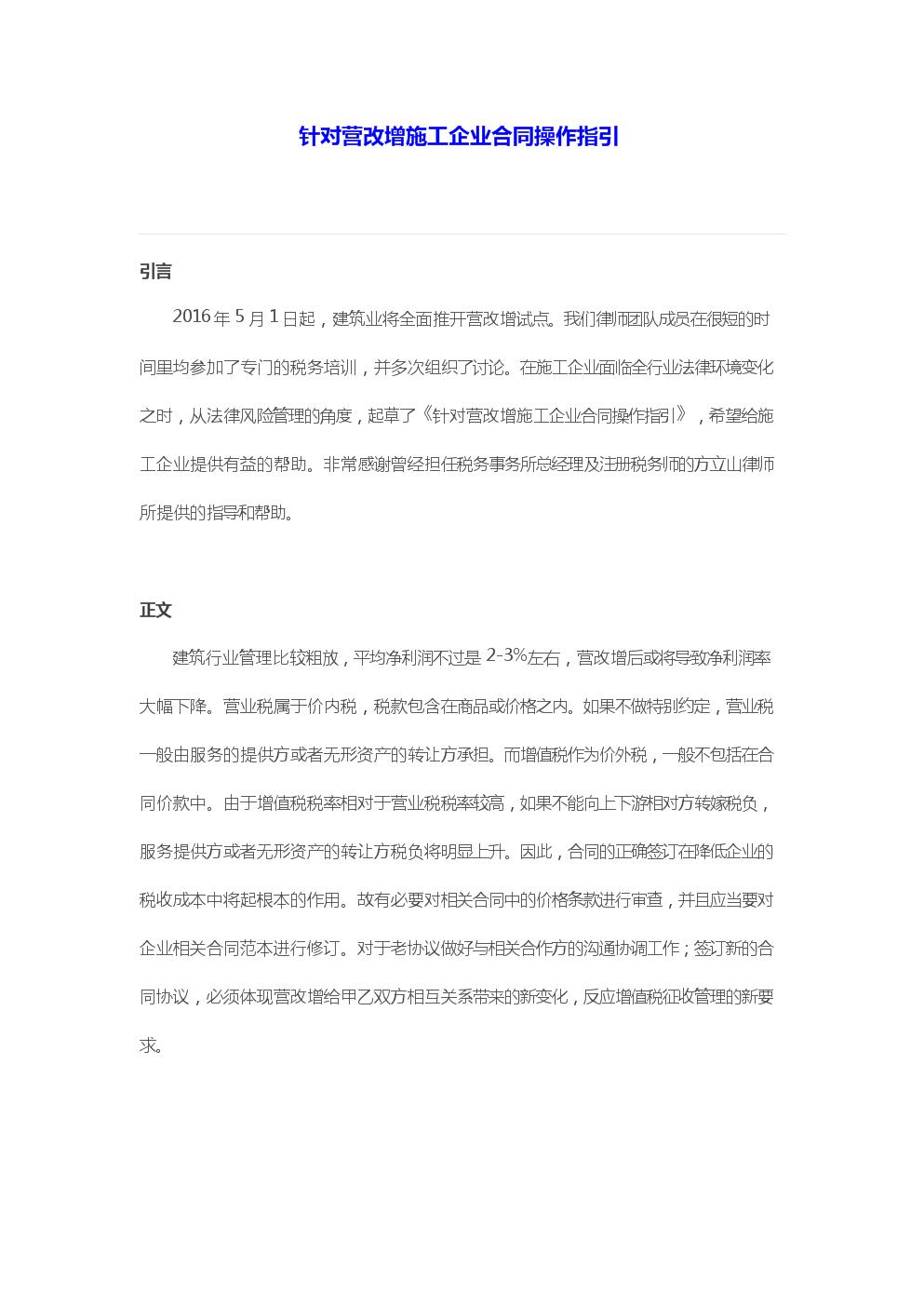 针对营改增施工企业合同操作指引.docx