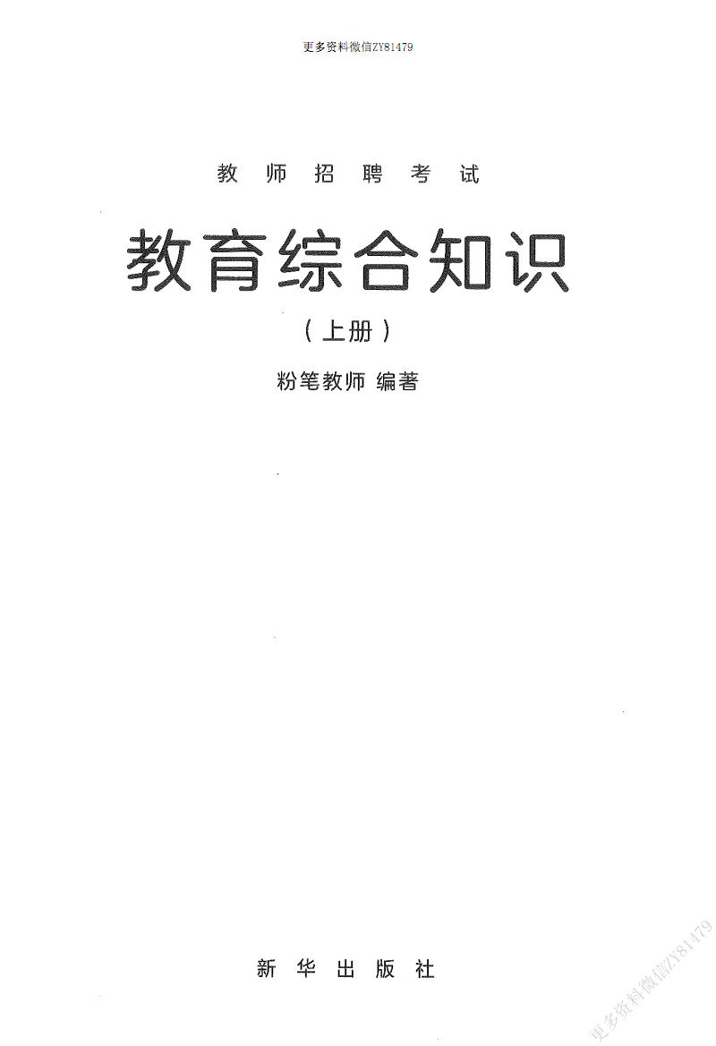 教育综合知识上册 (2).pdf