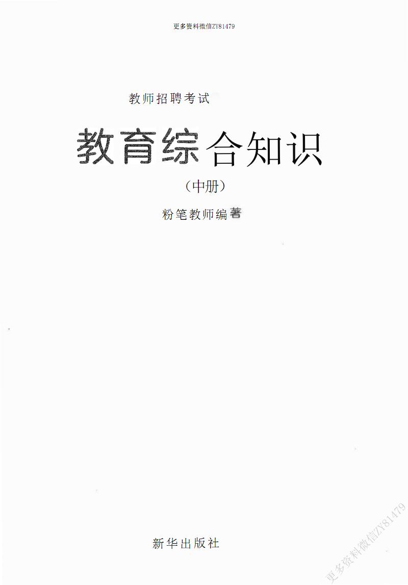 教育综合知识中册.pdf