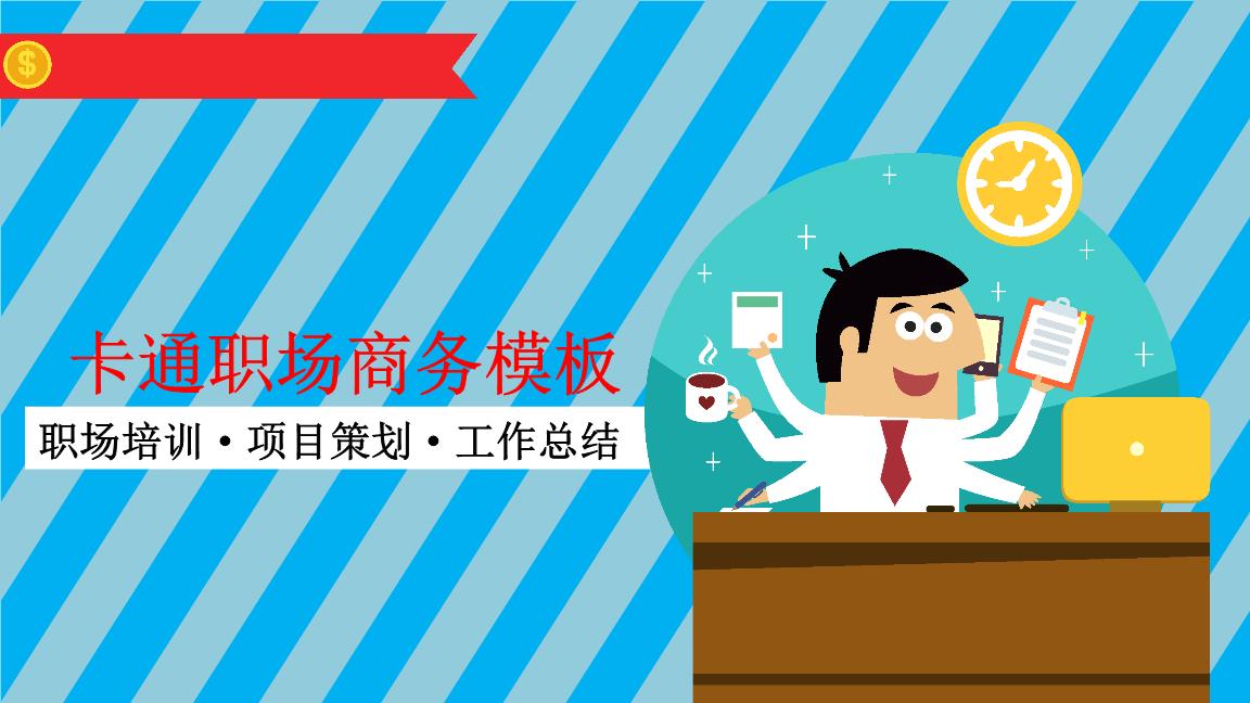 卡通风格-毕业答辩模板-求职模板、论文答辩、毕业论文、开题报告34.pptx