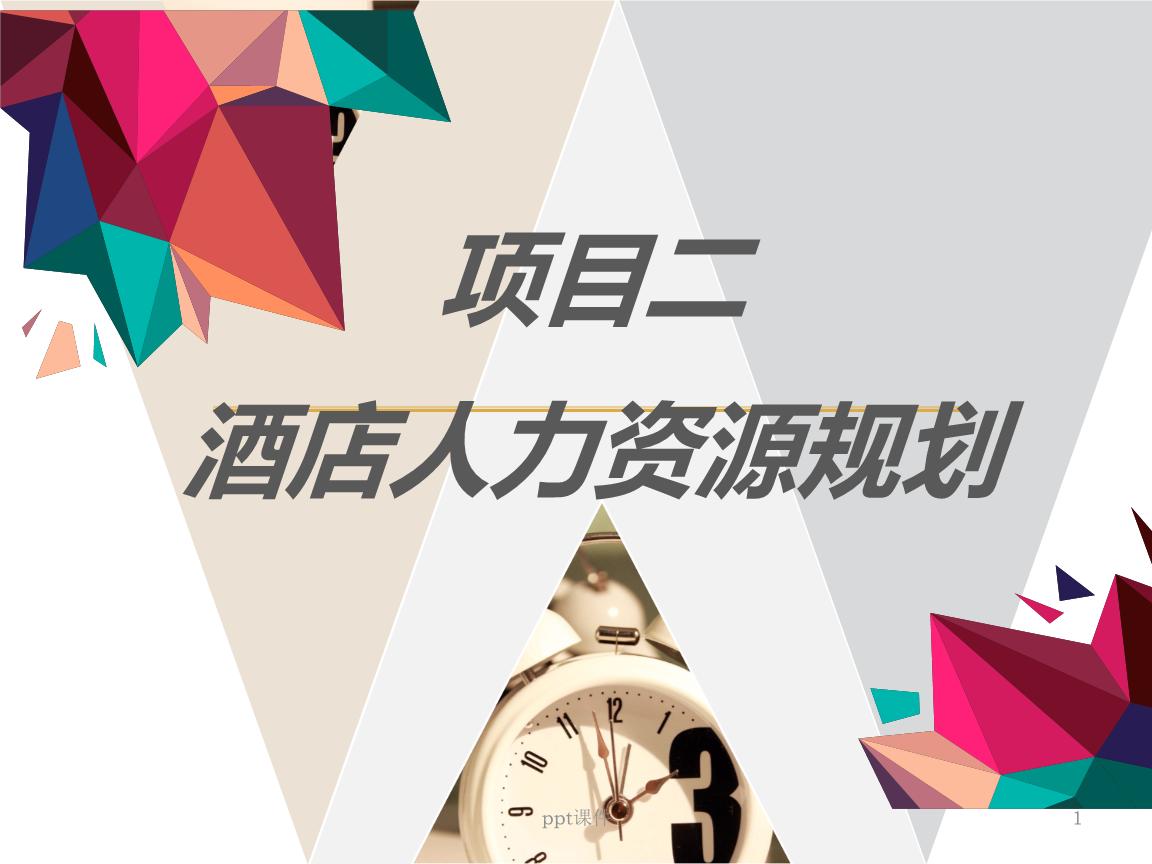 项目二-酒店人力资源规划.ppt