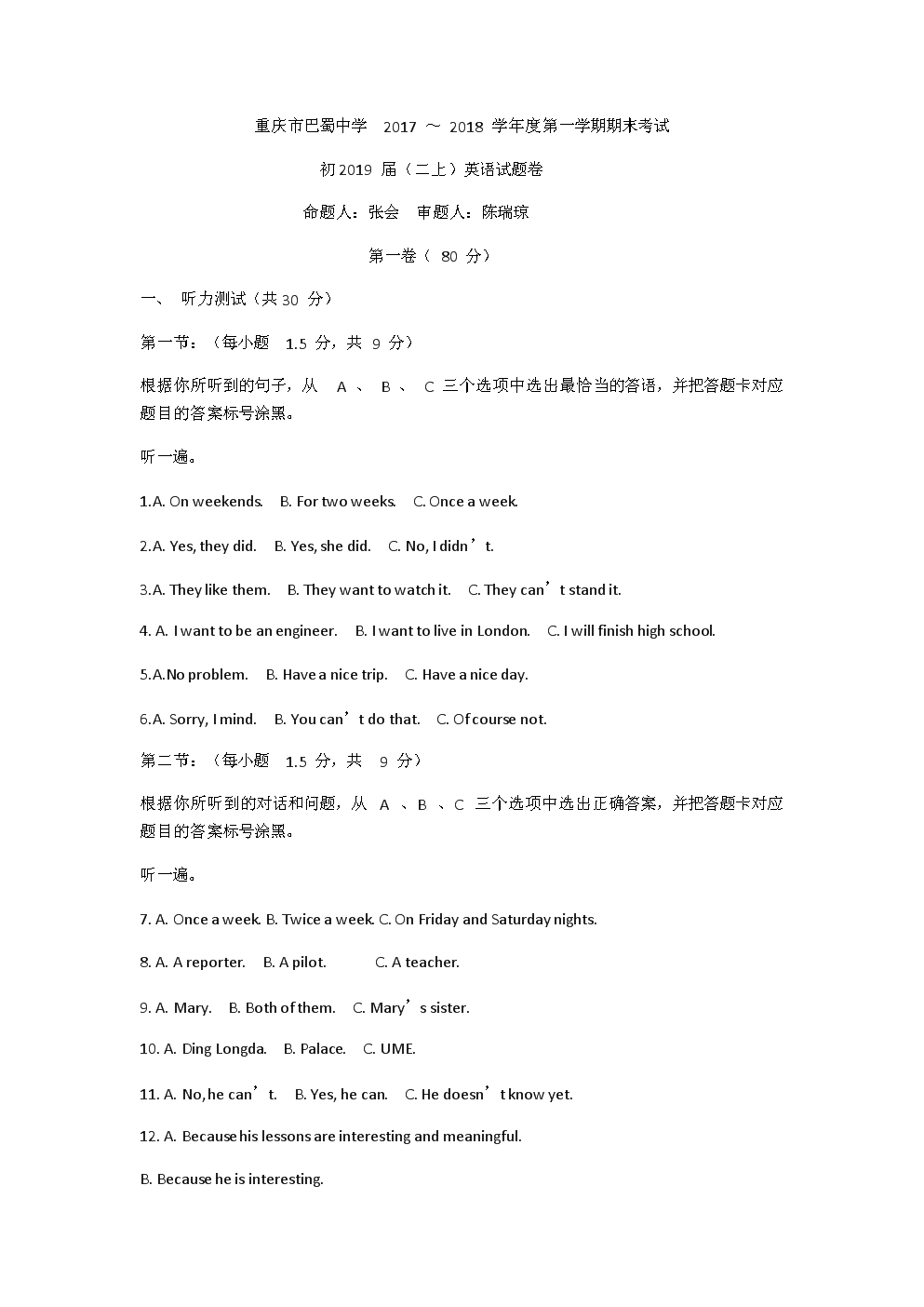 【全国百强校】重庆市巴蜀中学2017-2018学年八年级上学期期末考试英语试题(无答案).docx