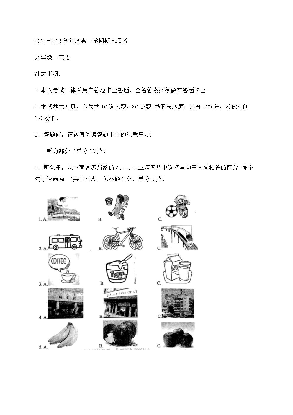 贵州省黔南州2017-2018学年八年级上学期期末联考英语试题.docx