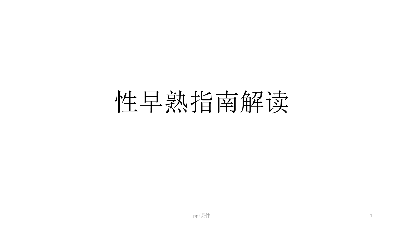 性早熟指南解读.ppt