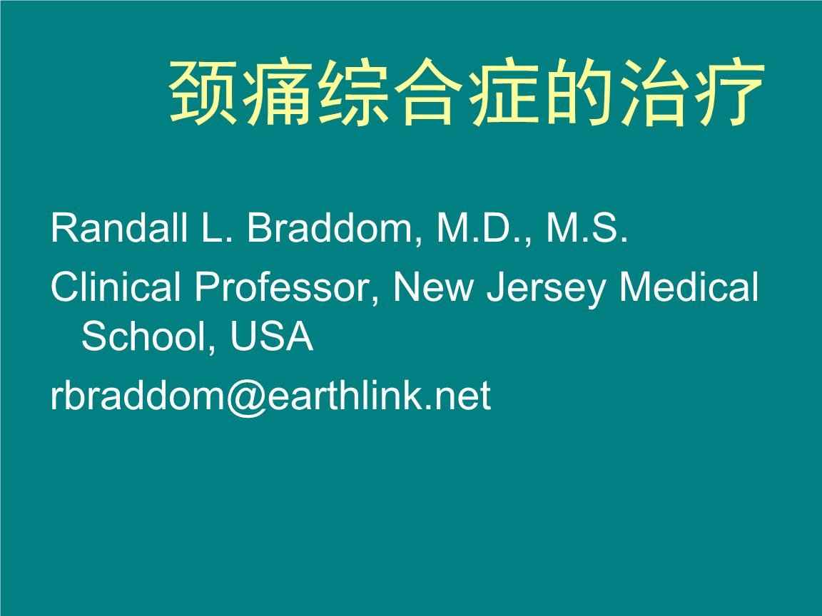 课件:颈痛综合症的治疗.ppt