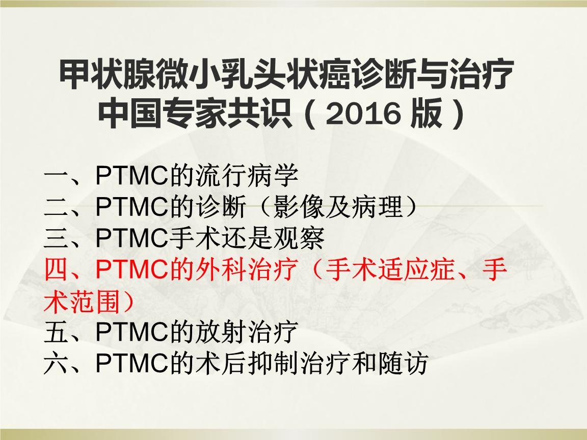 课件:甲状腺微小乳头状癌诊断与治疗中国专家共识.pptx