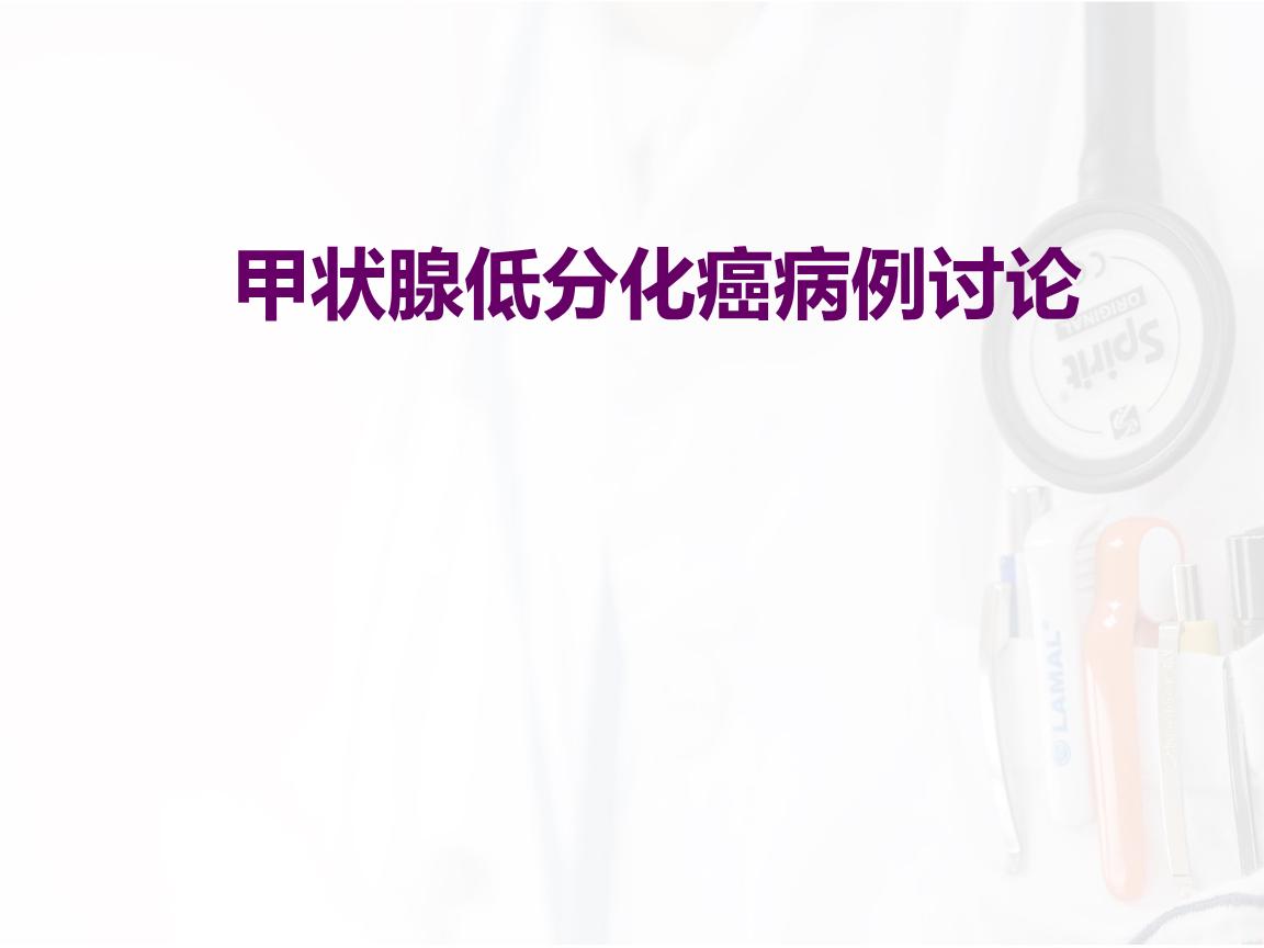 课件:甲状腺低分化癌病例讨论一篇.pptx