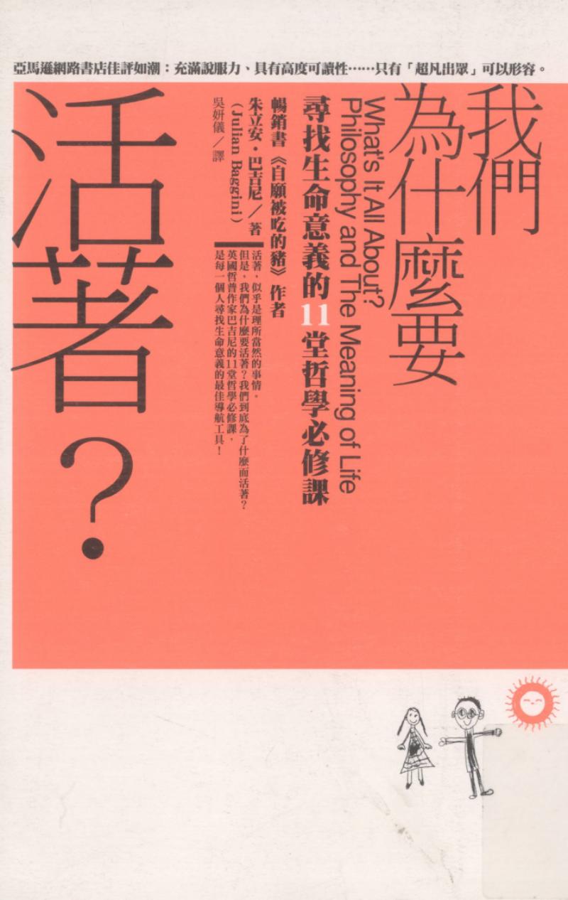 我们为什么要活着?寻找生命意义的11堂哲学必修课.pdf