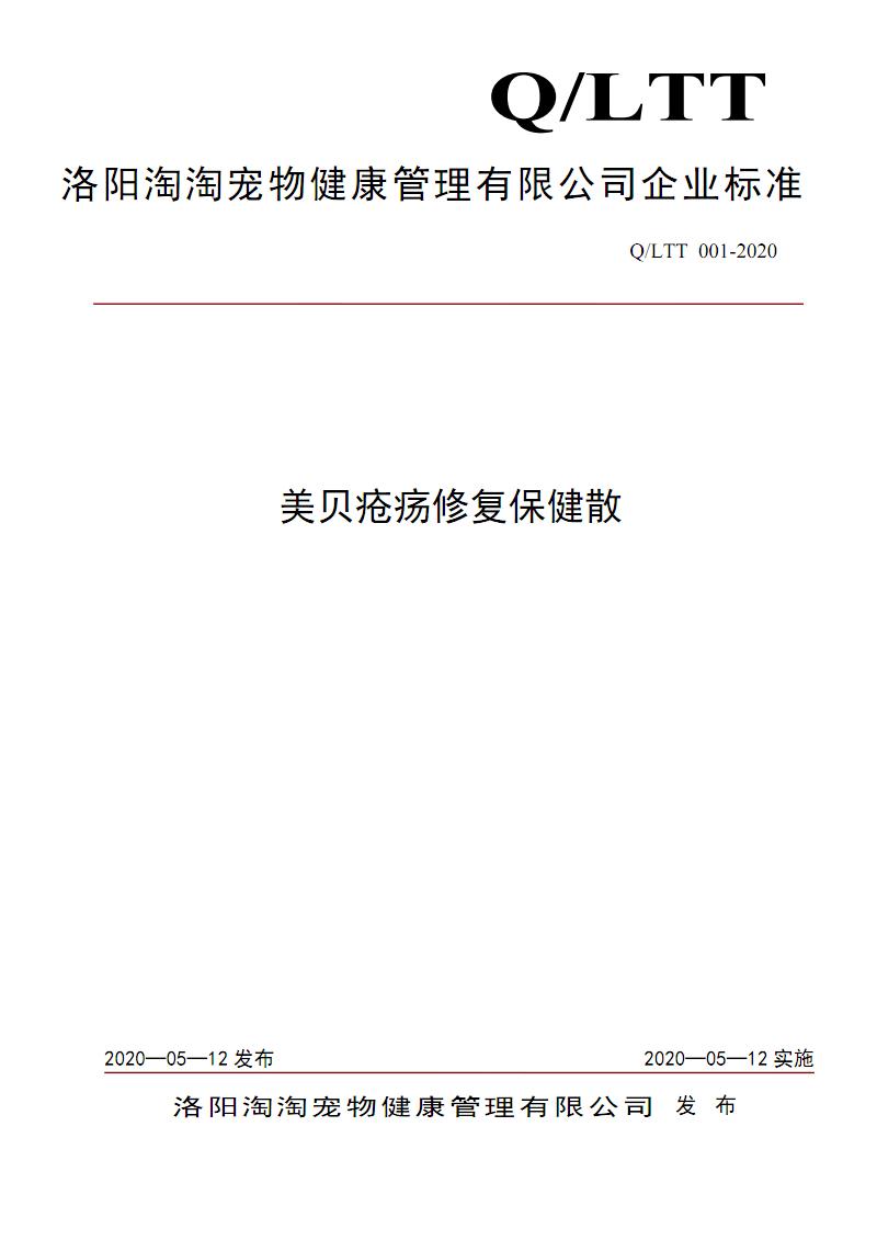 Q_LTT 001-2020美贝疮疡修复保健散.pdf