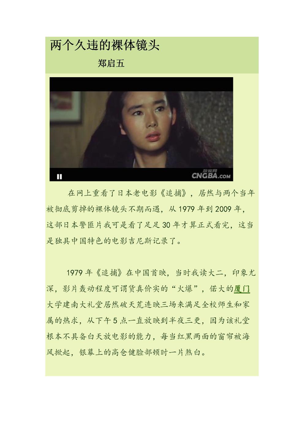 日本十大色禁播电影_郑启五          在网上重看了日本老电影《追