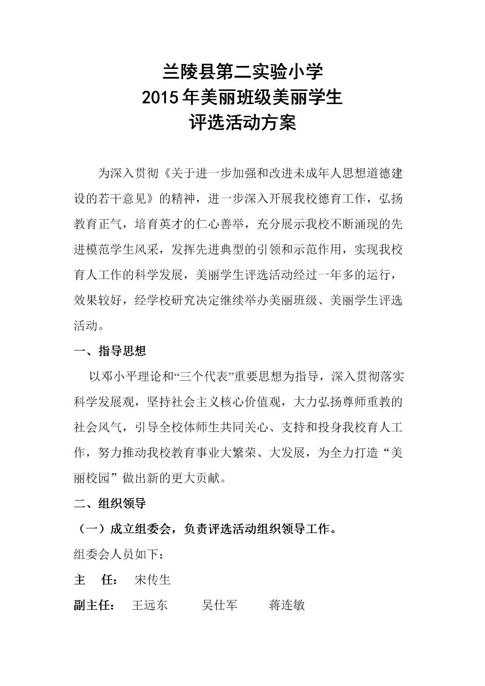 2015美丽学生美丽一生评选方案设计.doc一字班级:中国字体设计人图片