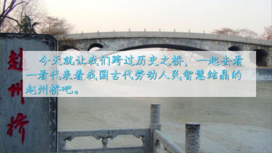 (赛课课件)部编版11赵州桥课件.pptx白雪公主(一)教学设计图片