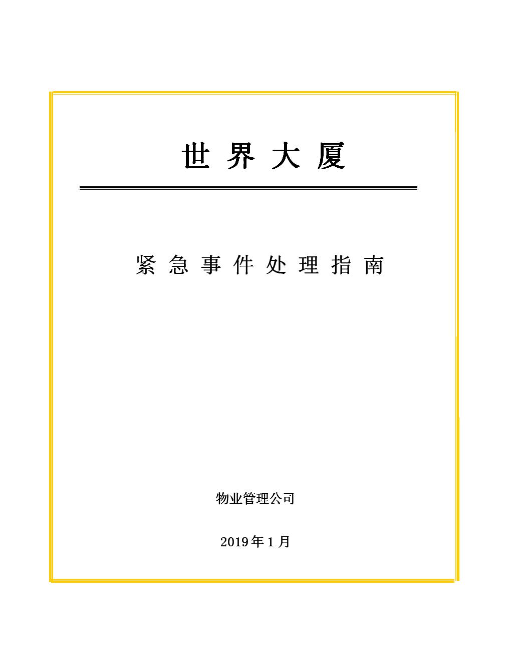 2019年物业管理应急事故处理指南.doc