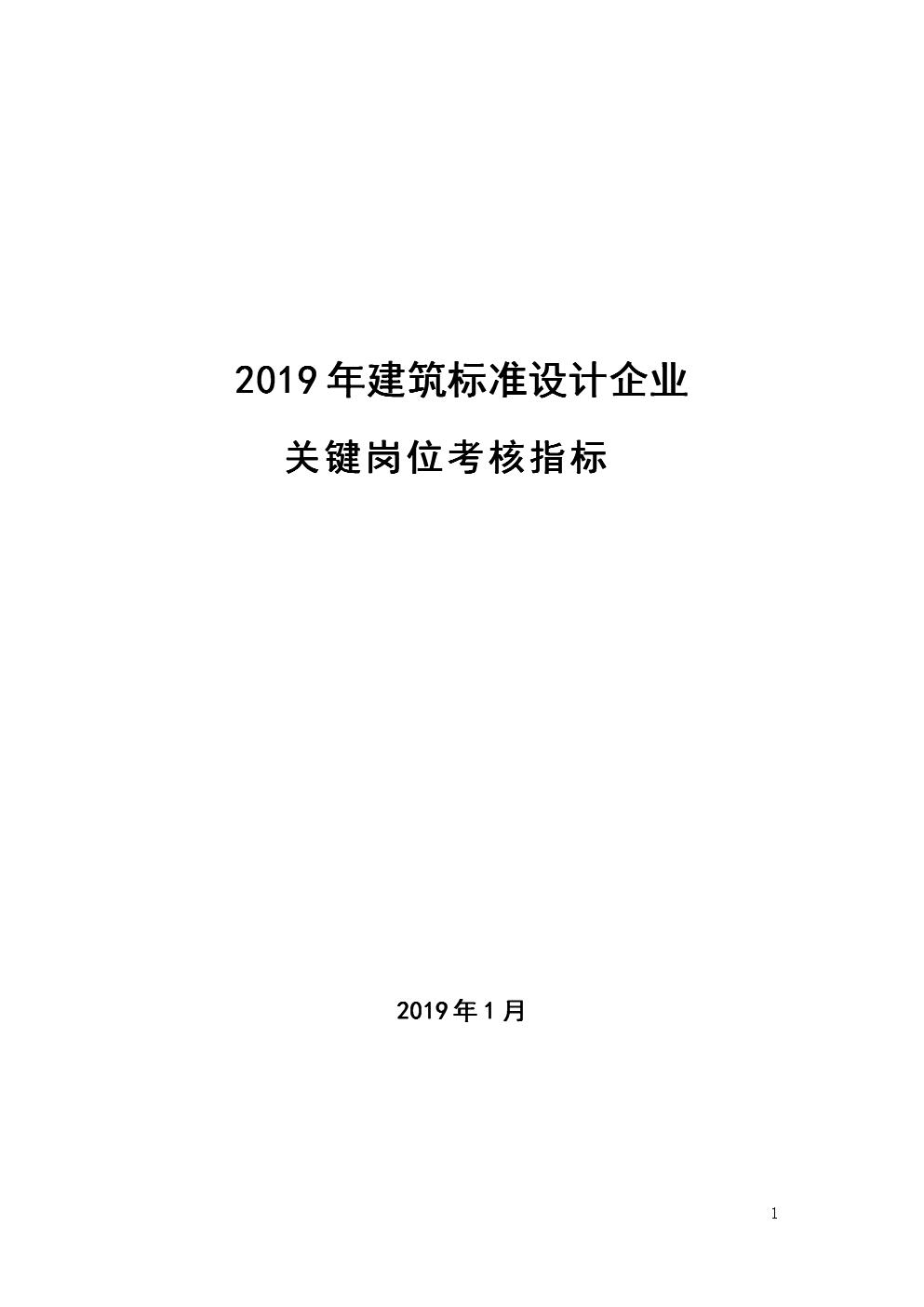 2019年建筑设计公司发行室关键岗位考核指标.doc