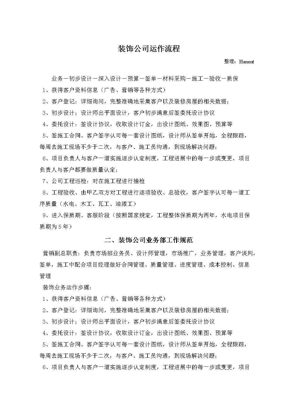 2019年装饰公司运作流程详解.doc
