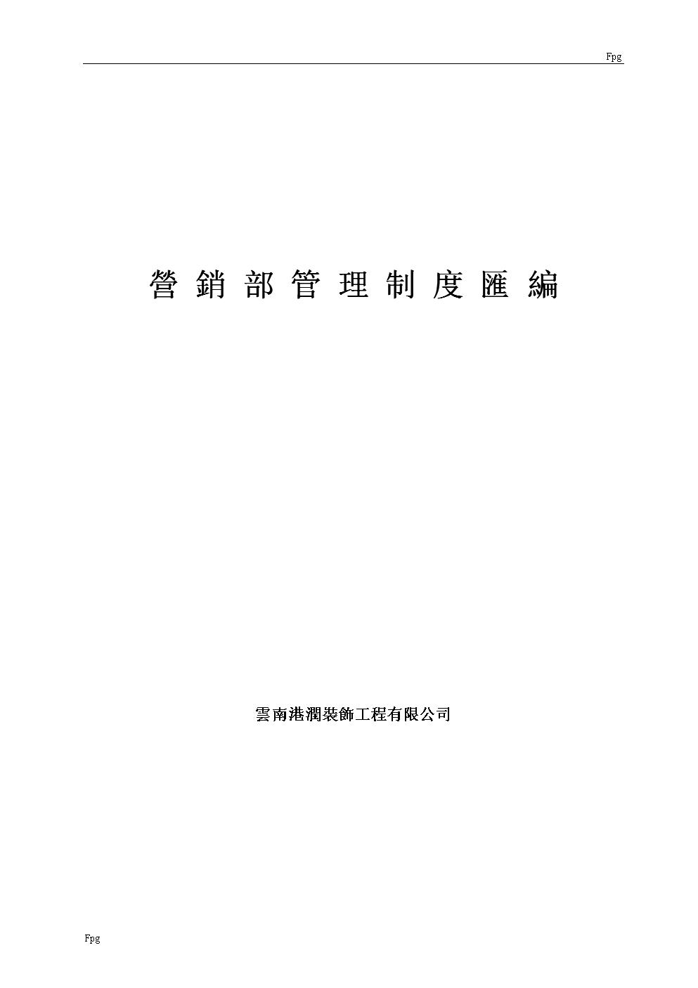 2019年装饰公司营销资料.doc