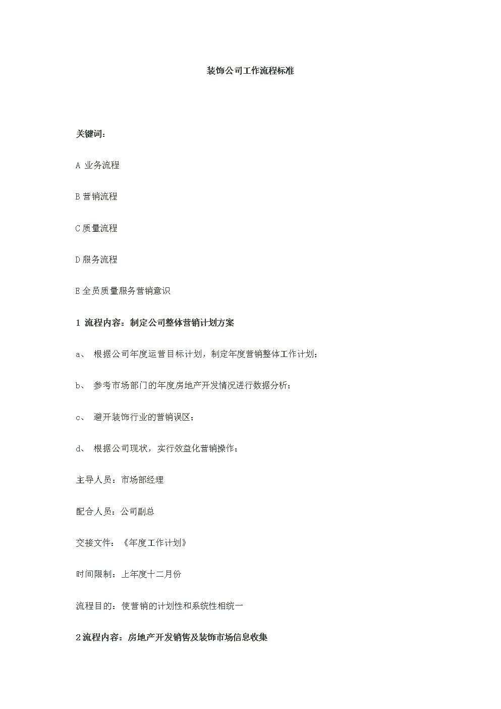 2019年装饰公司工作流程标准.doc
