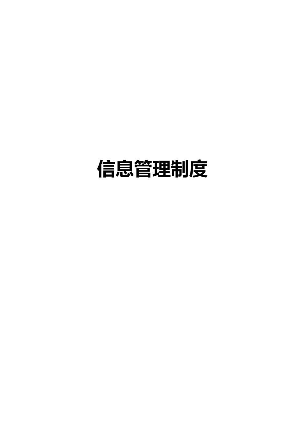 2019年信息管理制度.doc