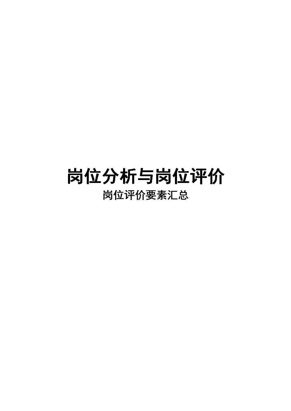 2019年岗位分析与岗位评价.doc