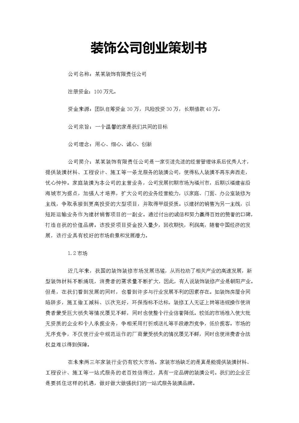 2019年装饰公司策划书.docx