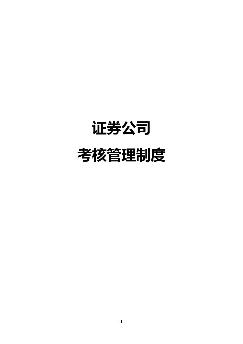 2019年金融公司考核管理制度.doc