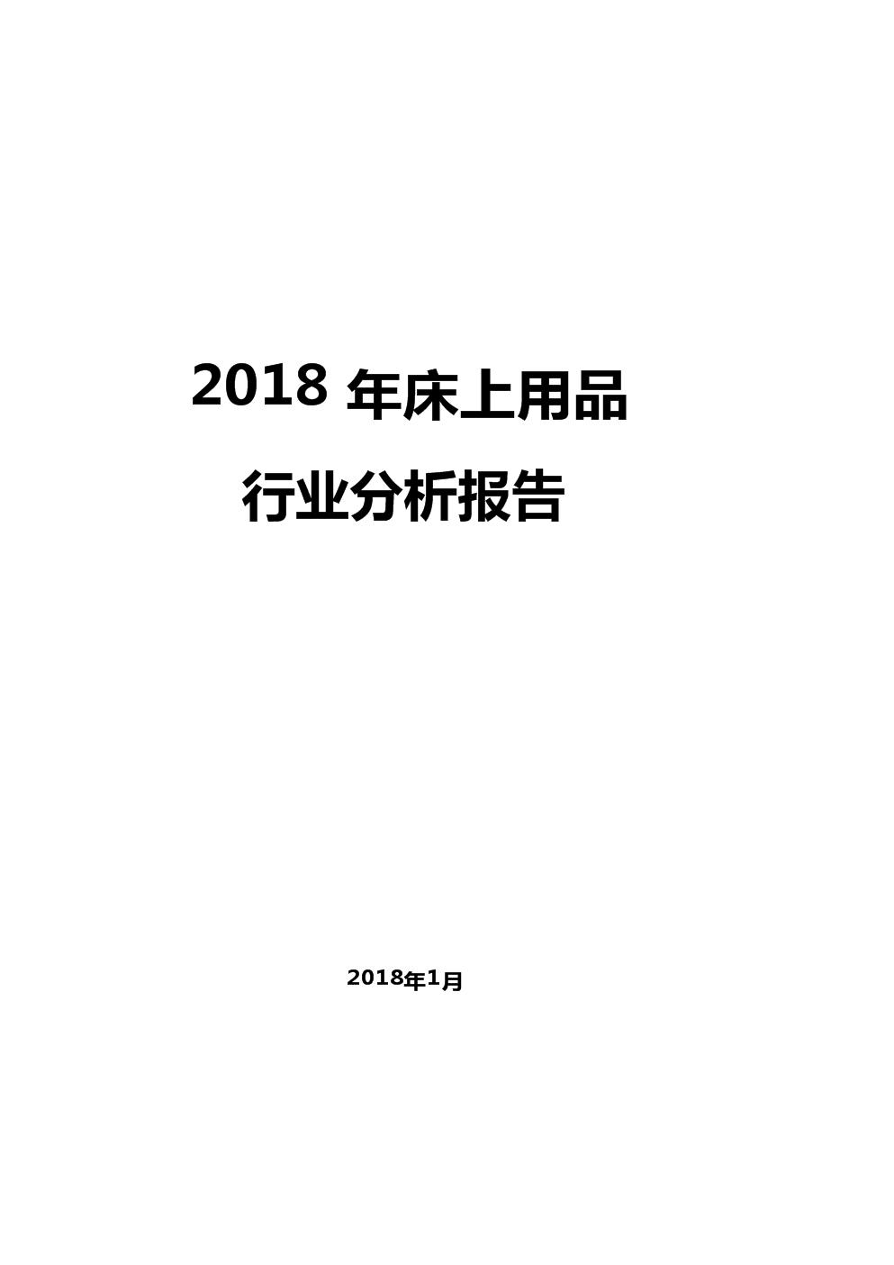 2019年床上用品家纺行业报告.doc