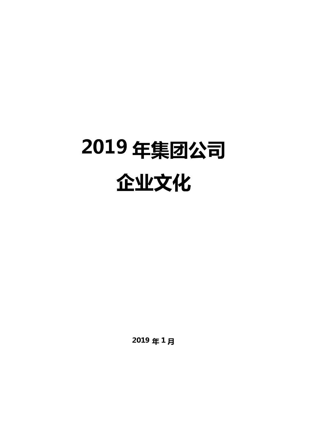 2019年集团公司企业文化管理制度.doc