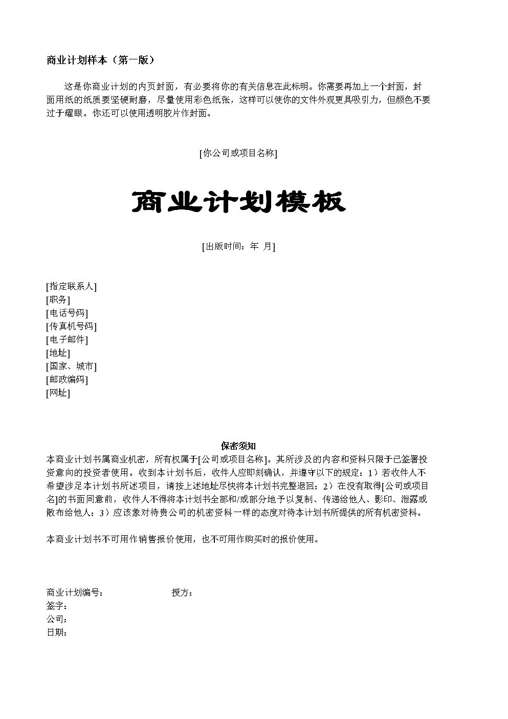 2019年集团公司商业计划书.doc