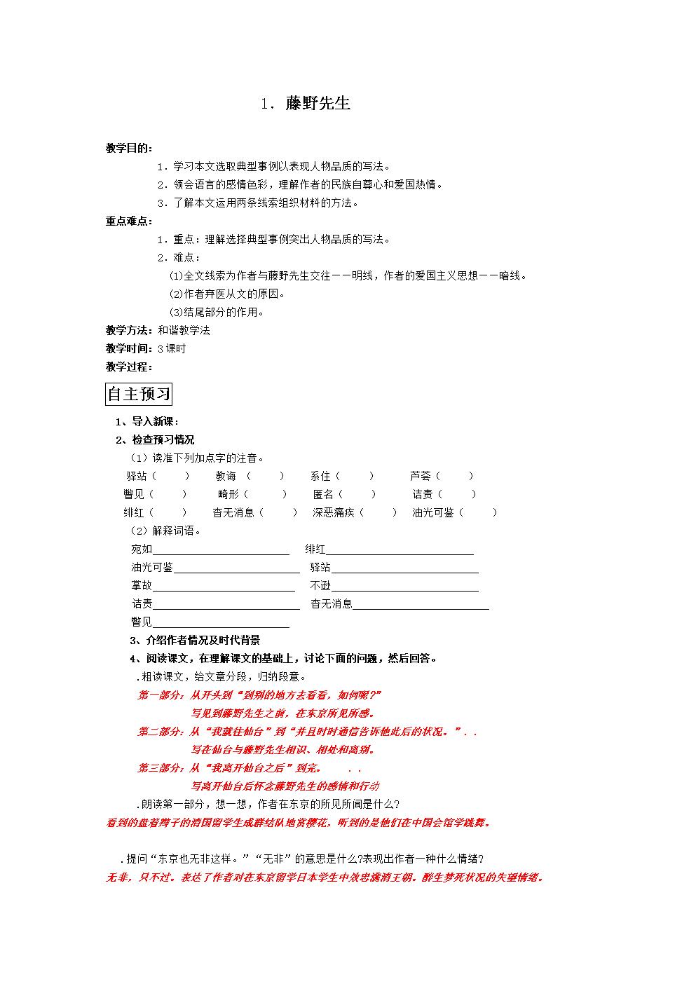 人教语文版八下册简报1.藤野先生.doc集体备课v人教课年级图片