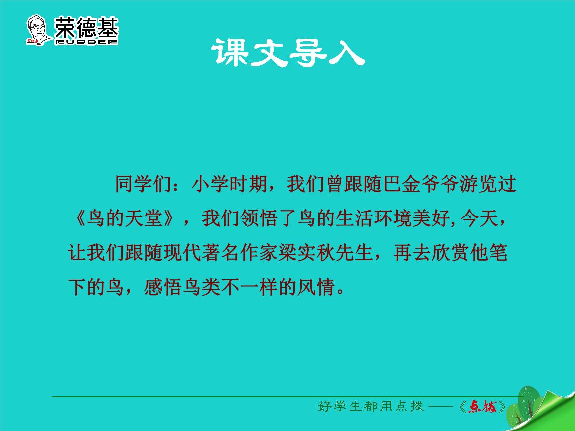 听读课文8. 句段品析9. 疑难探究10. 板书设计11. 本课主旨12.图片