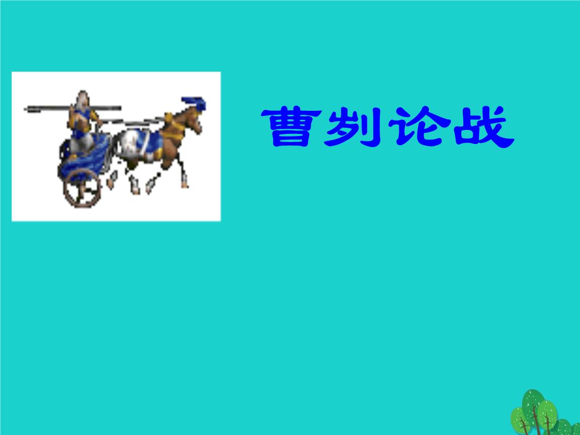中考语文专项复习默写课件新人教版.pptx图片